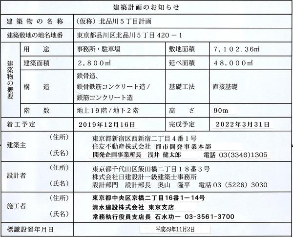 (仮称)住友不動産大崎東プロジェクト 建築計画のお知らせ