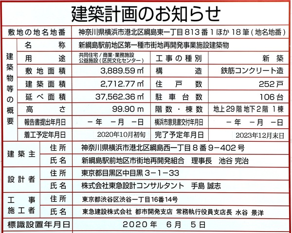 新綱島駅前地区第一種市街地再開発事業 建築計画のお知らせ