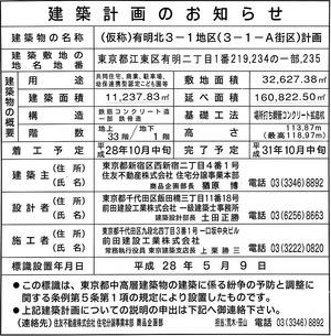 シティタワーズ東京ベイ 建築計画のお知らせ