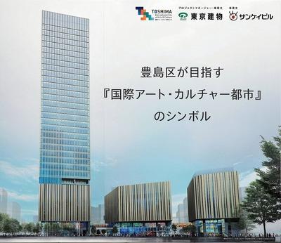 (仮称)豊島プロジェクト 完成予想図