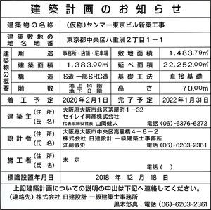 (仮称)ヤンマー東京ビル新築工事 建築計画のお知らせ