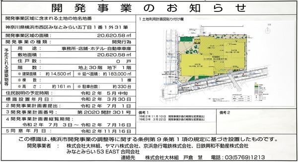 (仮称)みなとみらい21中央地区53街区開発事業 開発事業のお知らせ