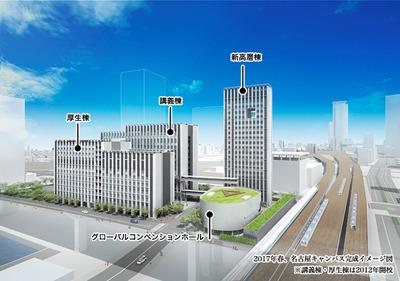 愛知大学 名古屋キャンパス完成イメージ図