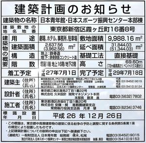 日本青年館・日本スポーツ振興センター本部棟 建築計画のお知らせ