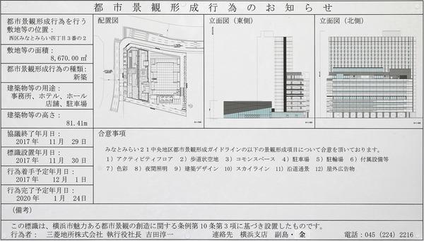 (仮称)MM21地区47街区開発計画