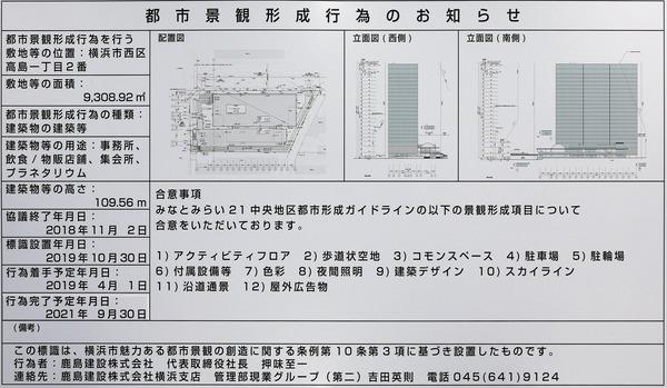 横濱ゲートタワー 都市景観形成行為のお知らせ