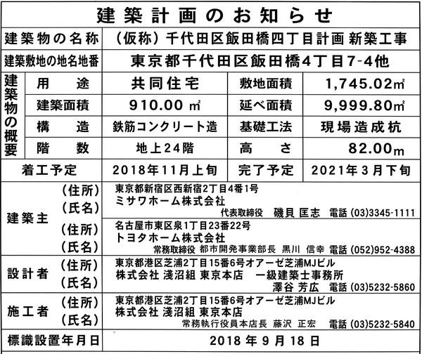 アルビオ・ザ・タワー千代田飯田橋 建築計画のお知らせ