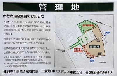 広島大学本部跡地「ひろしまの『知の拠点』再生プロジェクト」