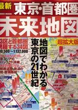 東京・首都圏未来地図