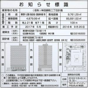 (仮称)神田錦町二丁目計画 お知らせ標識