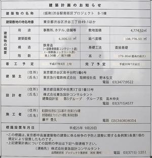 (仮称)渋谷駅南街区プロジェクト B-1棟 建築計画のお知らせ
