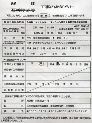 乃木坂ナショナルコートの解体工事のお知らせ
