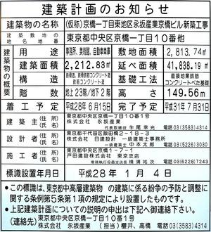 ミュージアムタワー京橋 建築計画のお知らせ