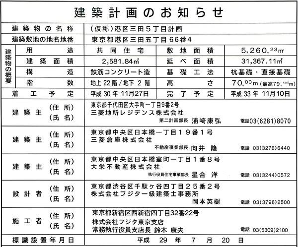 ザ・パークハウス 三田ガーデン レジデンス&タワー 建築計画のお知らせ