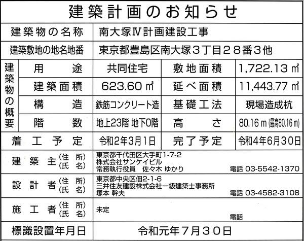 南大塚�計画建設工事 建築計画のお知らせ