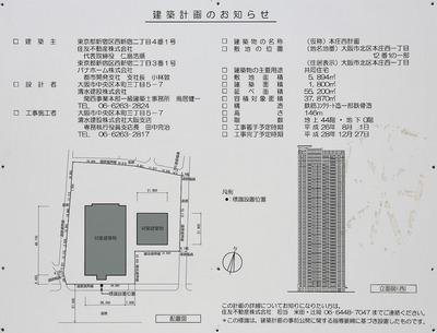 (仮称)梅田東タワープロジェクトの建築計画のお知らせ