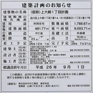 (仮称)上大崎1丁目計画の建築計画のお知らせ