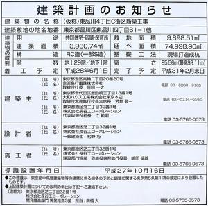 プライムパークス品川シーサイドザ・タワー 建築計画のお知らせ