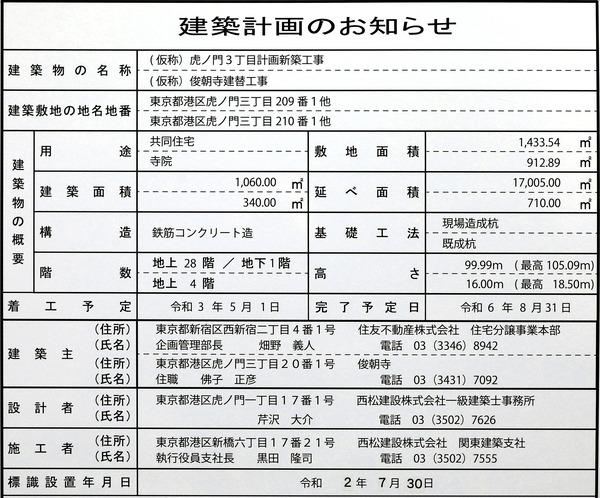 (仮称)虎ノ門3丁目計画新築工事 建築計画のお知らせ