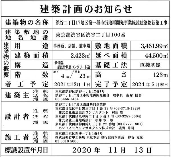 渋谷二丁目17地区第一種市街地再開発事業  建築計画のお知らせ