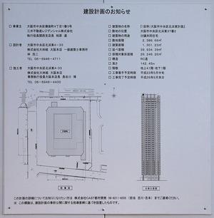 (仮称)大阪市中央区北浜東計画の建築計画