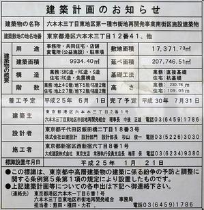 六本木グランドタワー 建築計画のお知らせ