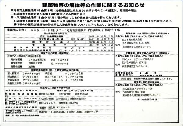 (仮称)東五反田二丁目計画 解体作業のお知らせ