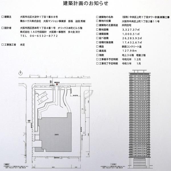 (仮称)グランドメゾン上町一丁目タワープロジェクト 建築計画のお知らせ