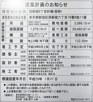西新宿6丁目計画(仮称) 建築計画のお知らせ