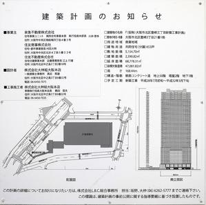 ブランズタワー梅田 North 建築計画のお知らせ