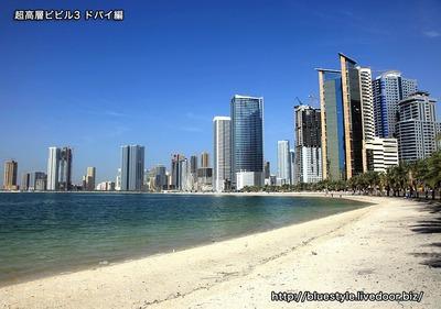 UAE シャルジャの超高層ビル群