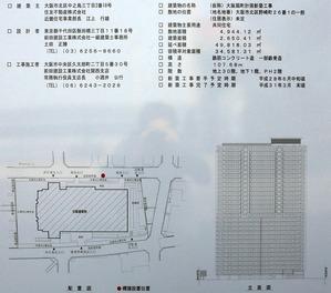 (仮称)大阪扇町計画新築工事 建築計画のお知らせ