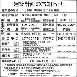 (仮称)神田錦町二丁目計画 建築計画のお知らせ