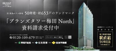 ブランズタワー梅田 North