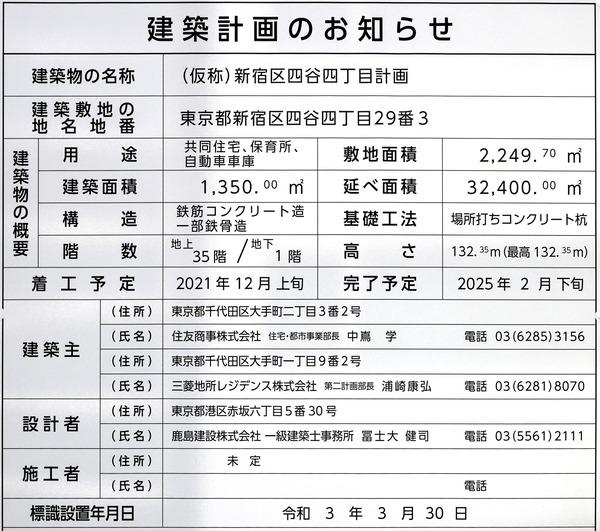 (仮称)新宿四谷四丁目計画 建築計画のお知らせ