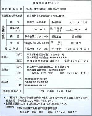 住友不動産西新宿六丁目プロジェクト 建築計画のお知らせ