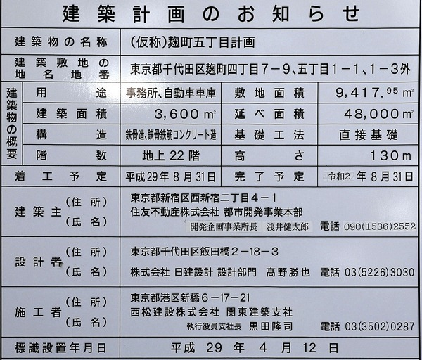 住友不動産麹町ガーデンタワー 建築計画のお知らせ