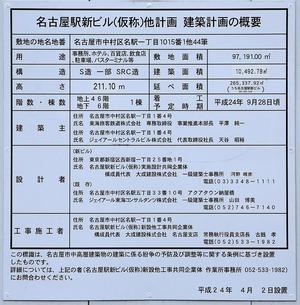 名古屋駅新ビル(仮称)他計画_建築計画
