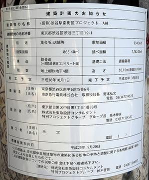 (仮称)渋谷駅南街区プロジェクト A棟 建築計画
