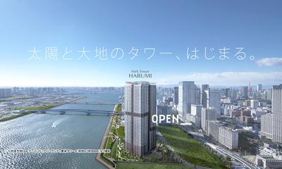 パークタワー晴海の完成予想図