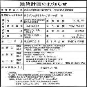プラウドタワー武蔵小金井クロス 建築計画のお知らせ