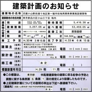 武蔵小山駅前通り地区第一種市街地再開発事業 建築計画のお知らせ