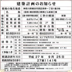 (仮称)横浜駅西口開発ビル新築工事 建築計画のお知らせ