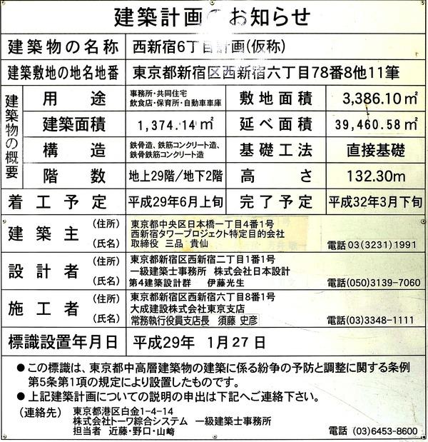 Dタワー西新宿 建築計画のお知らせ