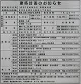 (仮称)北新宿地区 再開発計画の建築計画