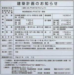 (仮称)虎ノ門四丁目プロジェクト 建築計画のお知らせ