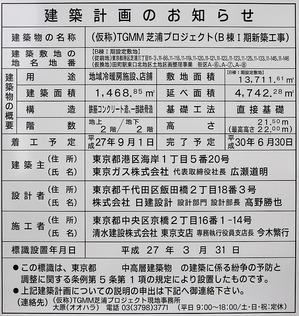 (仮称)TGMM芝浦プロジェクト(B棟�期新築工事) 建築計画