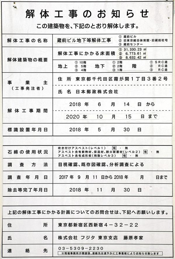 蔵前計画(仮称) 解体工事のお知らせ
