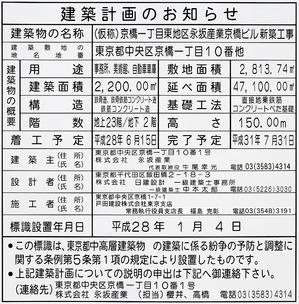 (仮称)京橋一丁目東地区永坂産業京橋ビル新築工事 建築計画