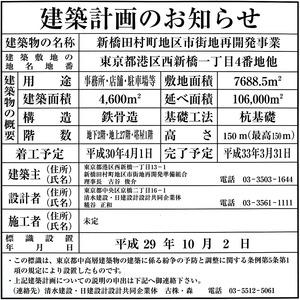新橋田村町地区第一種市街地再開発事業 建築計画のお知らせ